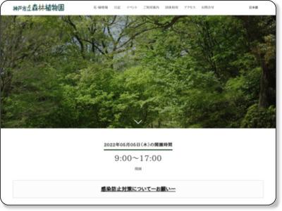 http://www.kobe-park.or.jp/shinrin/