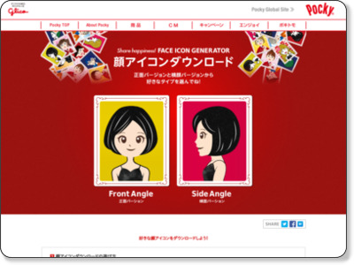 http://www.pocky.jp/enjoy/icon_generator/