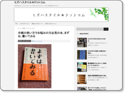 http://mizuhastyle.com/zakkafashonbook/mazuhakaitemiru