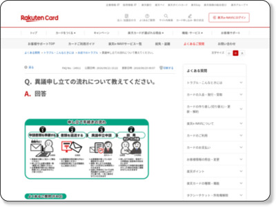 https://support.rakuten-card.jp/faq/show/14911?site_domain=guest
