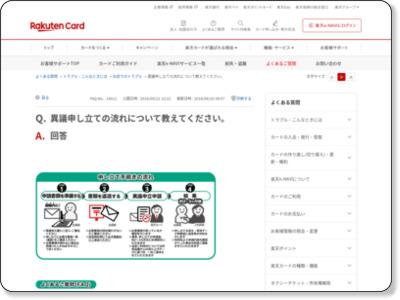 https://support.rakuten-card.jp/faq/show/14911?site_domain=guest