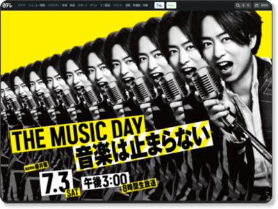 http://www.ntv.co.jp/musicday/