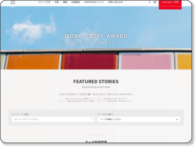 https://award.atwill.work/stories2017/