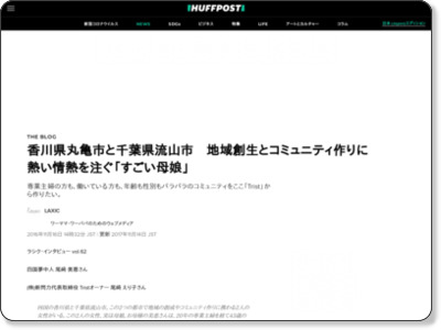 https://www.huffingtonpost.jp/laxic/kagawa-chiba_b_12768522.html