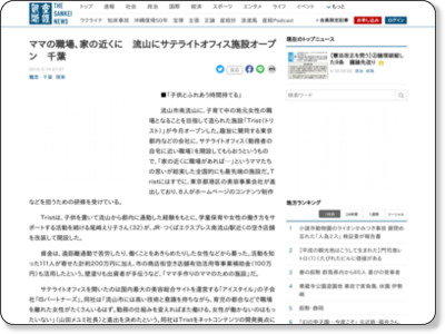 https://www.sankei.com/region/news/160514/rgn1605140041-n1.html