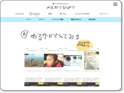 https://jp-news.mercari.com/2018/10/26/interview01/?fbclid=IwAR0Qeyx6v37LuYegZqXnYUm3YJ0XhJ1M8ameCH3d_Ddt8MplY920wJ41KzA