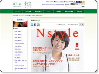 http://www.city.nagareyama.chiba.jp/appeal/1019359/1019360.html