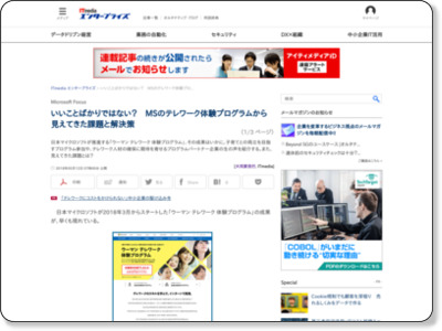 http://www.itmedia.co.jp/enterprise/articles/1805/12/news007.html?fbclid=IwAR1H4VgktZffqmaJoxtKrnHLjabA63SGYzE3_YQrjJ_GpDsa0vHAZa7np_c