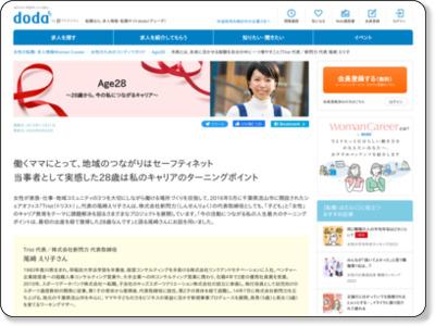https://doda.jp/woman/guide/age28/030.html