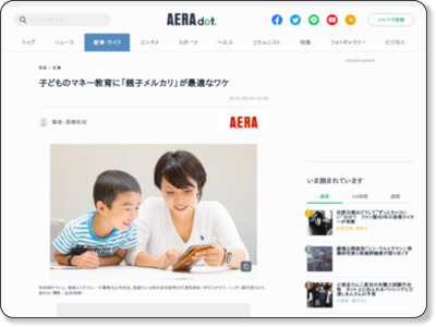 https://dot.asahi.com/aera/2018090400054.html?page=1