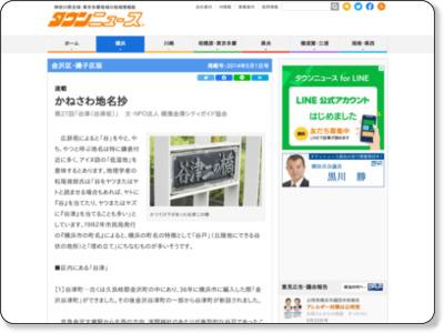 https://www.townnews.co.jp/0110/2014/05/01/234662.html
