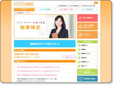 https://jitsumu-kentei.jp/HS/index