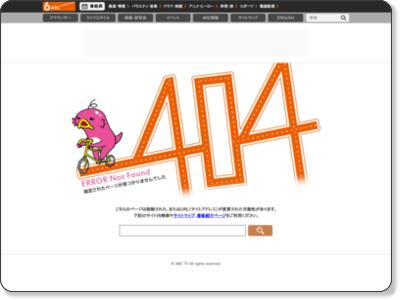 http://asahi.co.jp/hospital/onair/130423.html