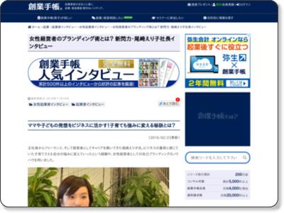 http://sogyotecho.jp/interview-ozaki/