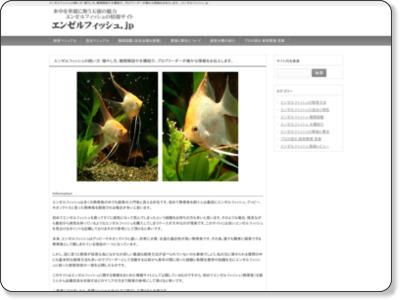 http://www.angelfish.jp/