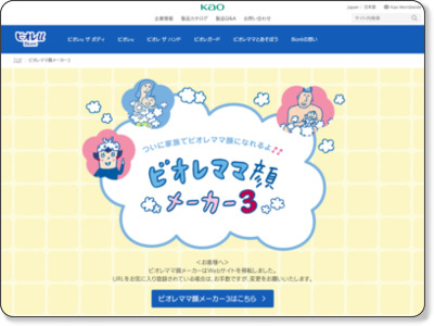 http://www.kao.co.jp/biore/biore-u/bioremamagao/