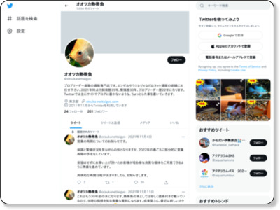 https://twitter.com/otsukanettaigyo?lang=ja