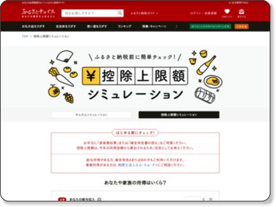 https://www.furusato-tax.jp/example.html