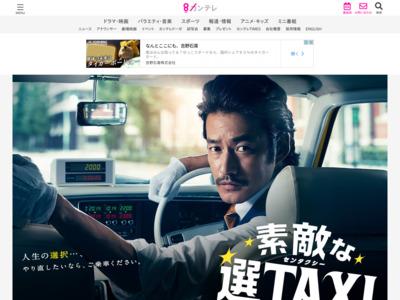 http://www.ktv.jp/sentaxi/index.html
