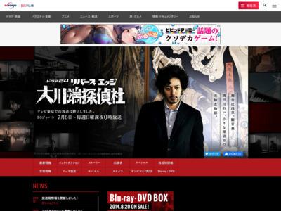 http://www.tv-tokyo.co.jp/ookawabata/