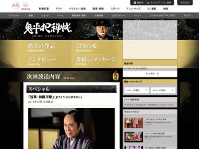 http://www.fujitv.co.jp/onihei/sp-12.html