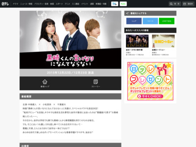 http://www.ntv.co.jp/kurosakikun/