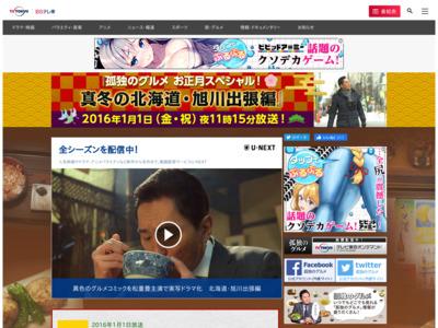 http://www.tv-tokyo.co.jp/kodokunogurume_hokkaido_sp/