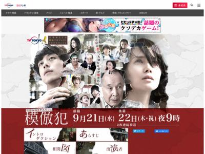 http://www.tv-tokyo.co.jp/mohouhan/