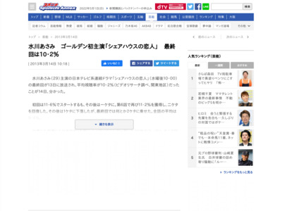http://www.sponichi.co.jp/entertainment/news/2013/03/14/kiji/K20130314005391550.html