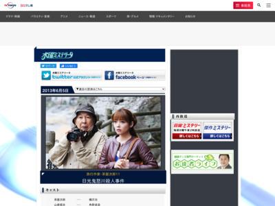 http://www.tv-tokyo.co.jp/mystery9/130605.html