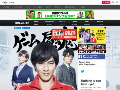 http://www.tv-tokyo.co.jp/tokyo_toybox/