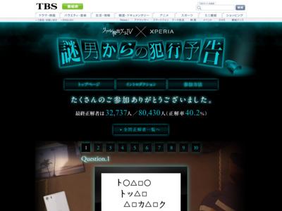 http://www.tbs.co.jp/realdgameTV/xperia/