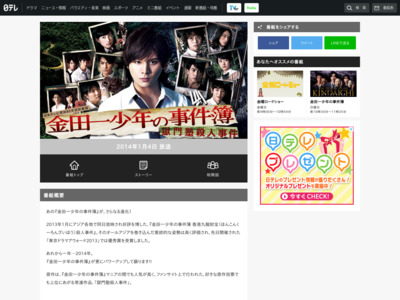 http://www.ntv.co.jp/kindaichi-gokumon/