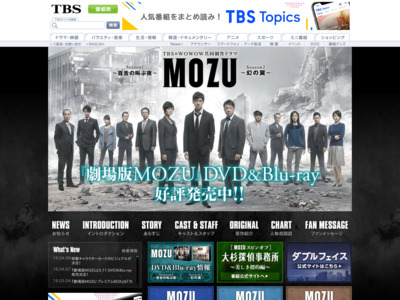 http://www.tbs.co.jp/mozu_tbs/