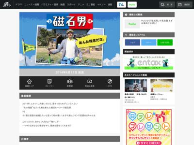 http://www.ntv.co.jp/jishaku/