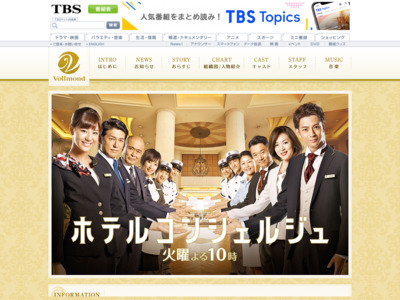 http://www.tbs.co.jp/hotel_2015/