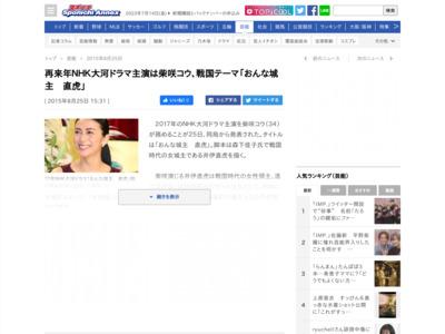 http://www.sponichi.co.jp/entertainment/news/2015/08/25/kiji/K20150825011003280.html