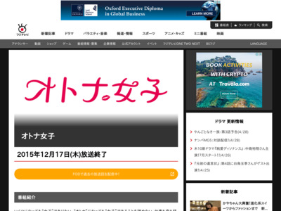 http://www.fujitv.co.jp/otona_joshi/index.html