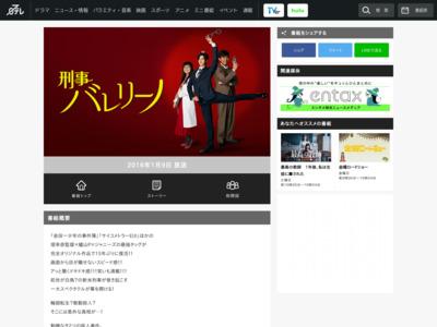 http://www.ntv.co.jp/ballerino/