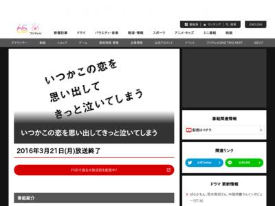 http://www.fujitv.co.jp/itsu_koi/index.html