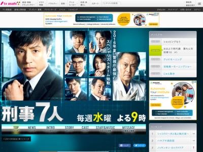 http://www.tv-asahi.co.jp/keiji7_02/
