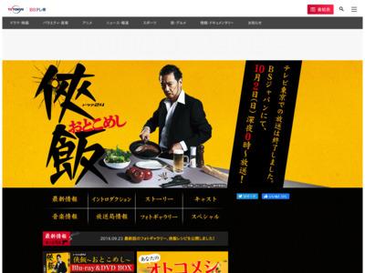 http://www.tv-tokyo.co.jp/otokomeshi/