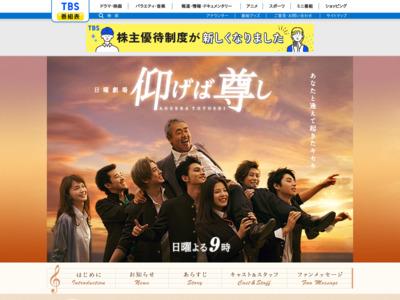 http://www.tbs.co.jp/aogeba-toutoshi/