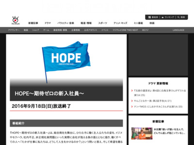 http://www.fujitv.co.jp/hope/index.html