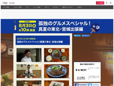 http://www.tv-tokyo.co.jp/kodokunogurume_miyagi_sp/