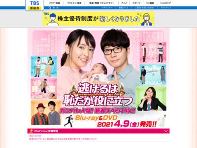 http://www.tbs.co.jp/NIGEHAJI_tbs/
