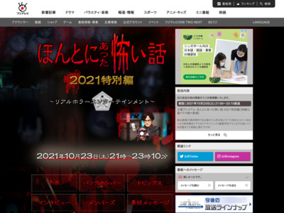 http://www.fujitv.co.jp/honkowa/index.html