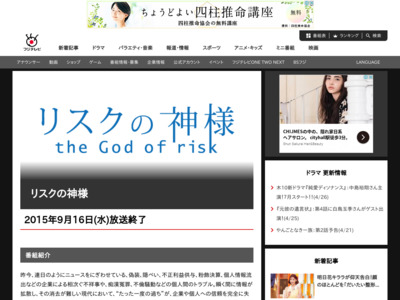http://www.fujitv.co.jp/risk_no_kamisama/index.html