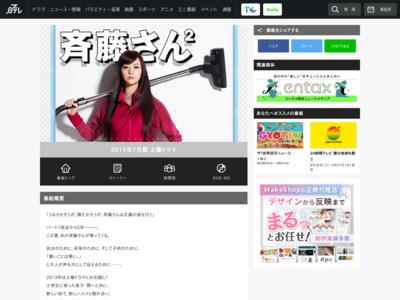 http://www.ntv.co.jp/saito-san2/