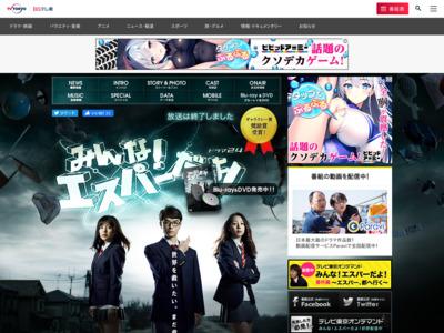 http://www.tv-tokyo.co.jp/esper/